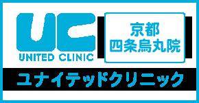 京都市場烏丸ユナイテッドクリニック公式サイト