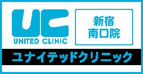 新宿南口ユナイテッドクリニック公式サイト