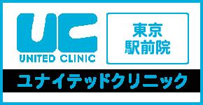 ユナイテッドクリニック東京駅前院公式サイト
