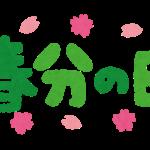 3月21日(木)診療時間のお知らせ
